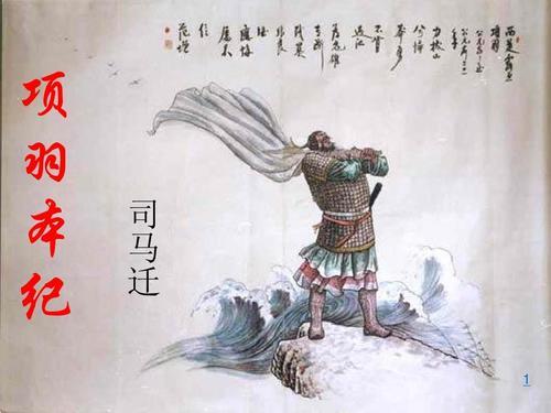古代文学作品赏读・《史记・项羽本纪》(节选)