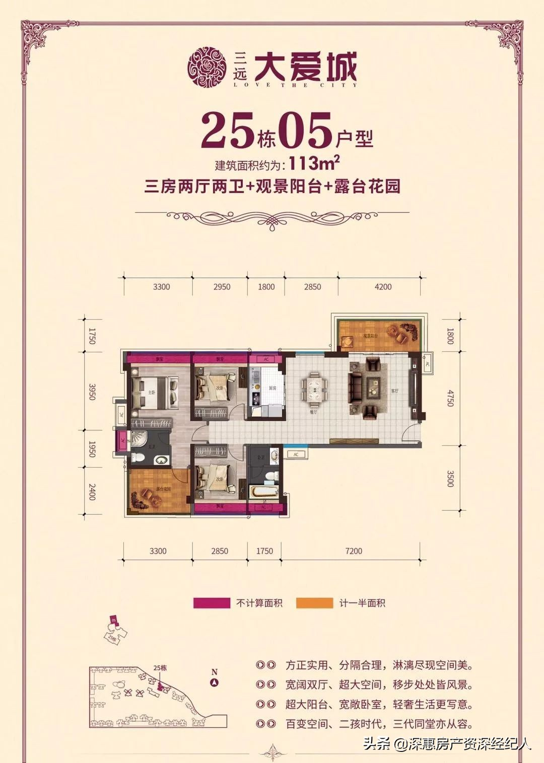 灿邦新天地商业圈,惠州最好园林楼盘——三远大爱城