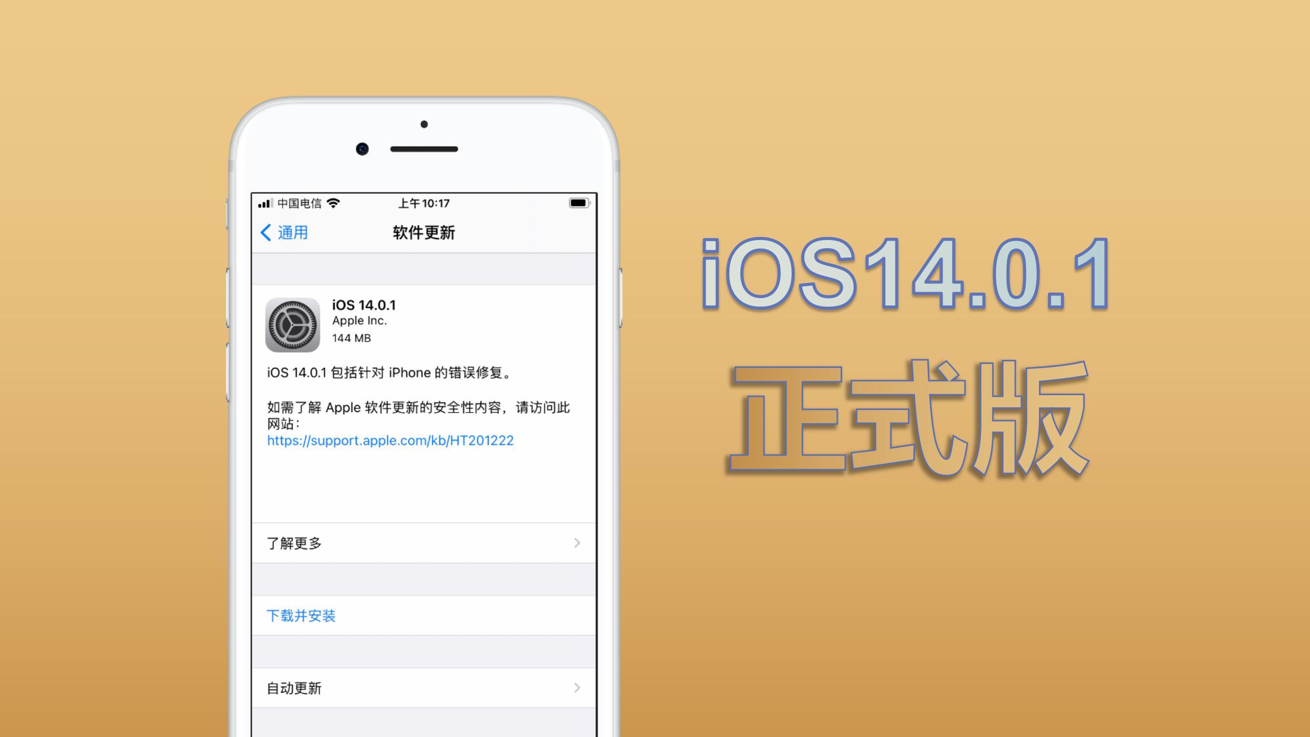 iOS14.0.1正式版发布/微信新功能超方便
