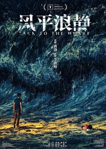 《风平浪静》电影百度云网盘【1080p已更新】完整资源已完结