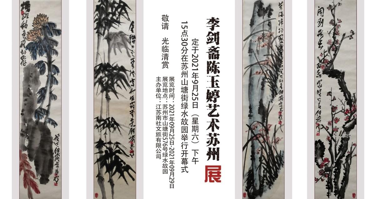 翰骨丹心——李剑斋陈玉婷艺术苏州展开幕-天津热点网
