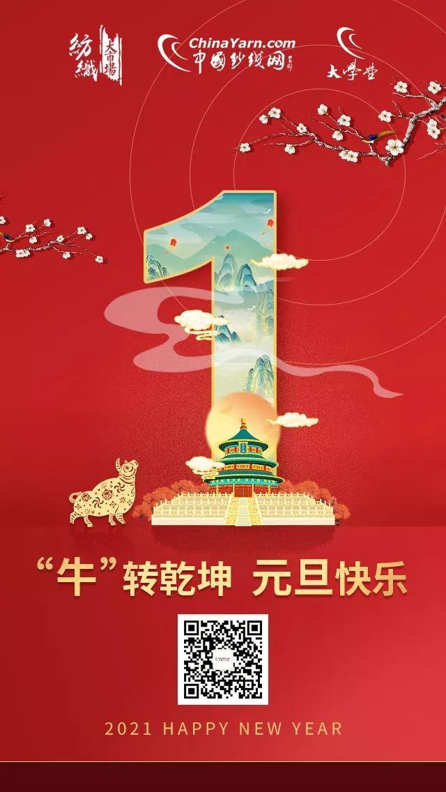 2020这一年,你的愿望实现了吗?中国纱线网祝大家新年快乐