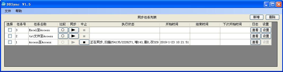 数据库同步软件DBSync的设计与实现