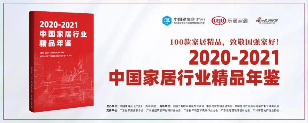 奥田东方巴黎A8成功入选《2020-2021中国家居行业精品年鉴》