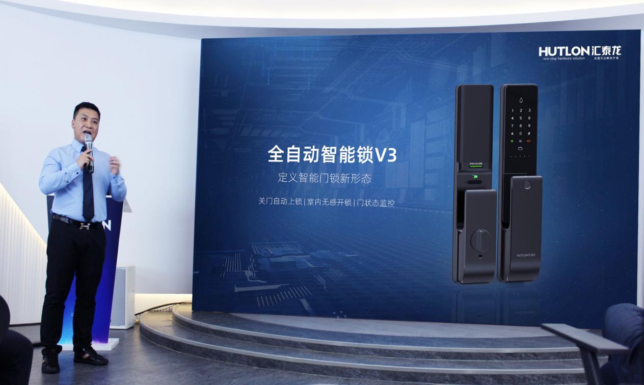 锁上科技,超凡所见 | 汇泰龙2020年新品发布会圆满成功