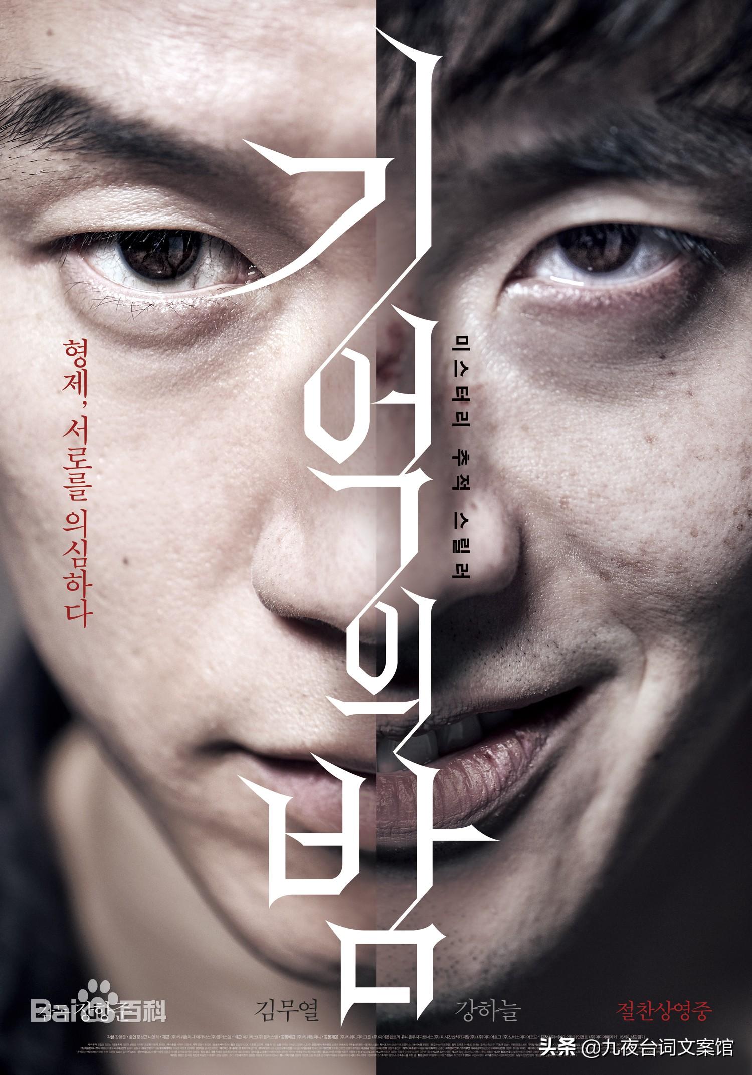 胆小勿入,9部韩国悬疑惊悚电影推荐