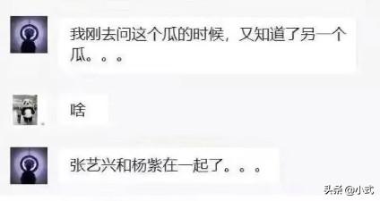 华晨宇承认有女,赵丽颖追一般将罪犯捉拿住是不能用刑责,张艺兴否认恋情,杨幂魏大勋疑领证