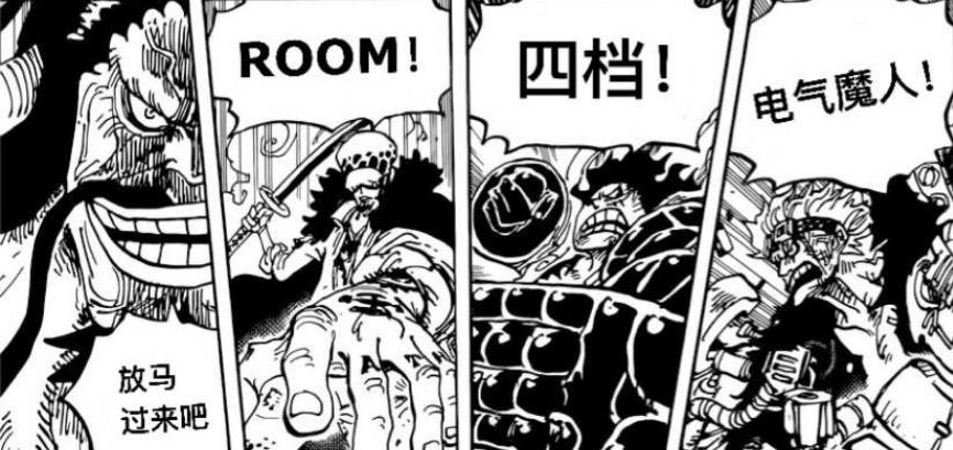 """海賊王1001:三船長對凱多出招!基德解鎖新招""""磁氣魔人"""""""