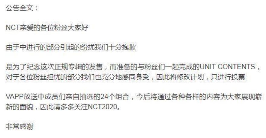 NCT2020公布后,粉丝们最担心的事情发生了!SM发表声明