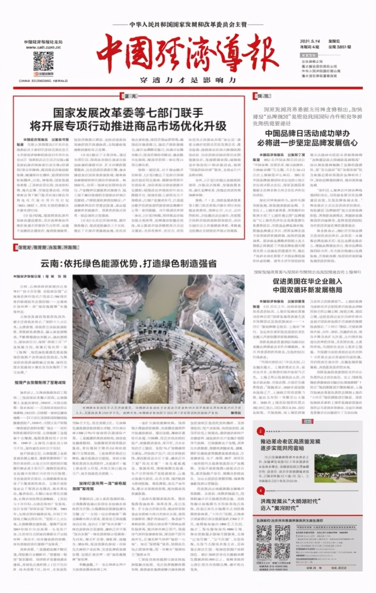 地方動態   云南:依托綠色能源優勢,打造綠色制造強省