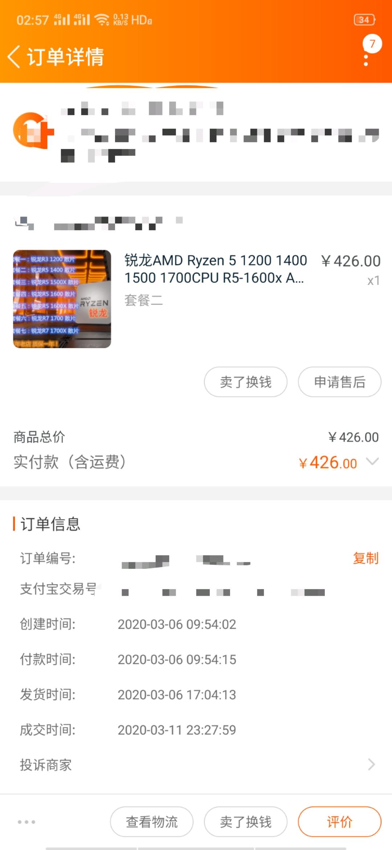 amd锐龙1400在今年还会干些哪些?AMD ryzen 1400测评