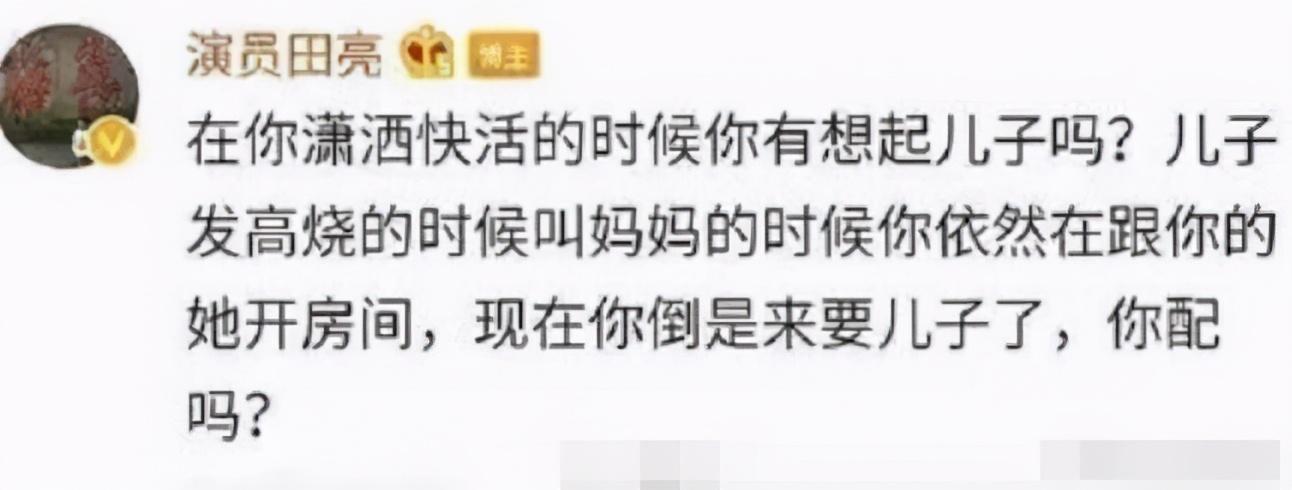 杨明娜晒律师函反驳出轨论,网友:好好的女演员怎么嫁了这么个人
