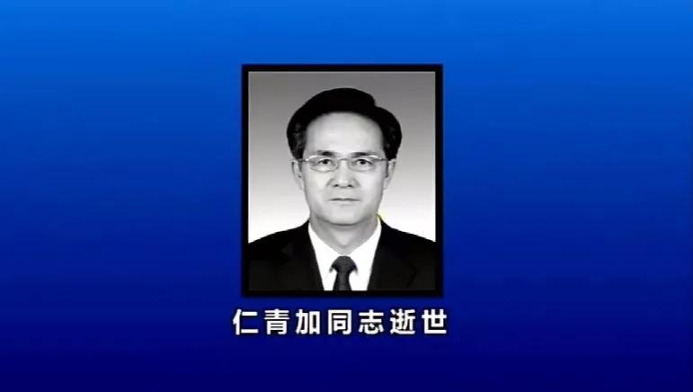 正部级领导仁青加逝世,享年67岁