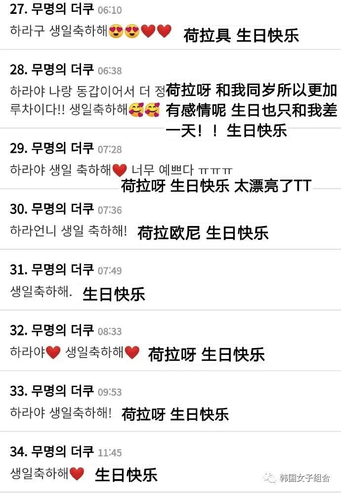 昨天是她的生日,韩网友怀念这两位女团爱豆,她们一定在一起