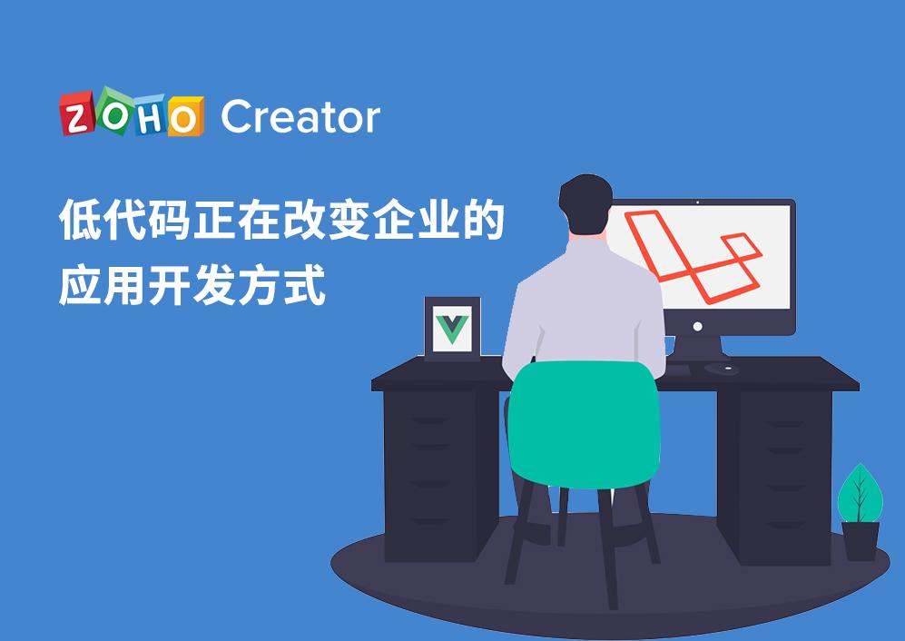 低代码正在改变企业的应用开发方式