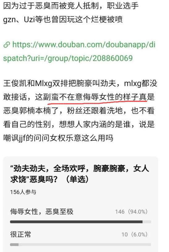 王俊凯玩蒋劲夫家暴梗,被指责故意侮辱女性,要求他公开道歉