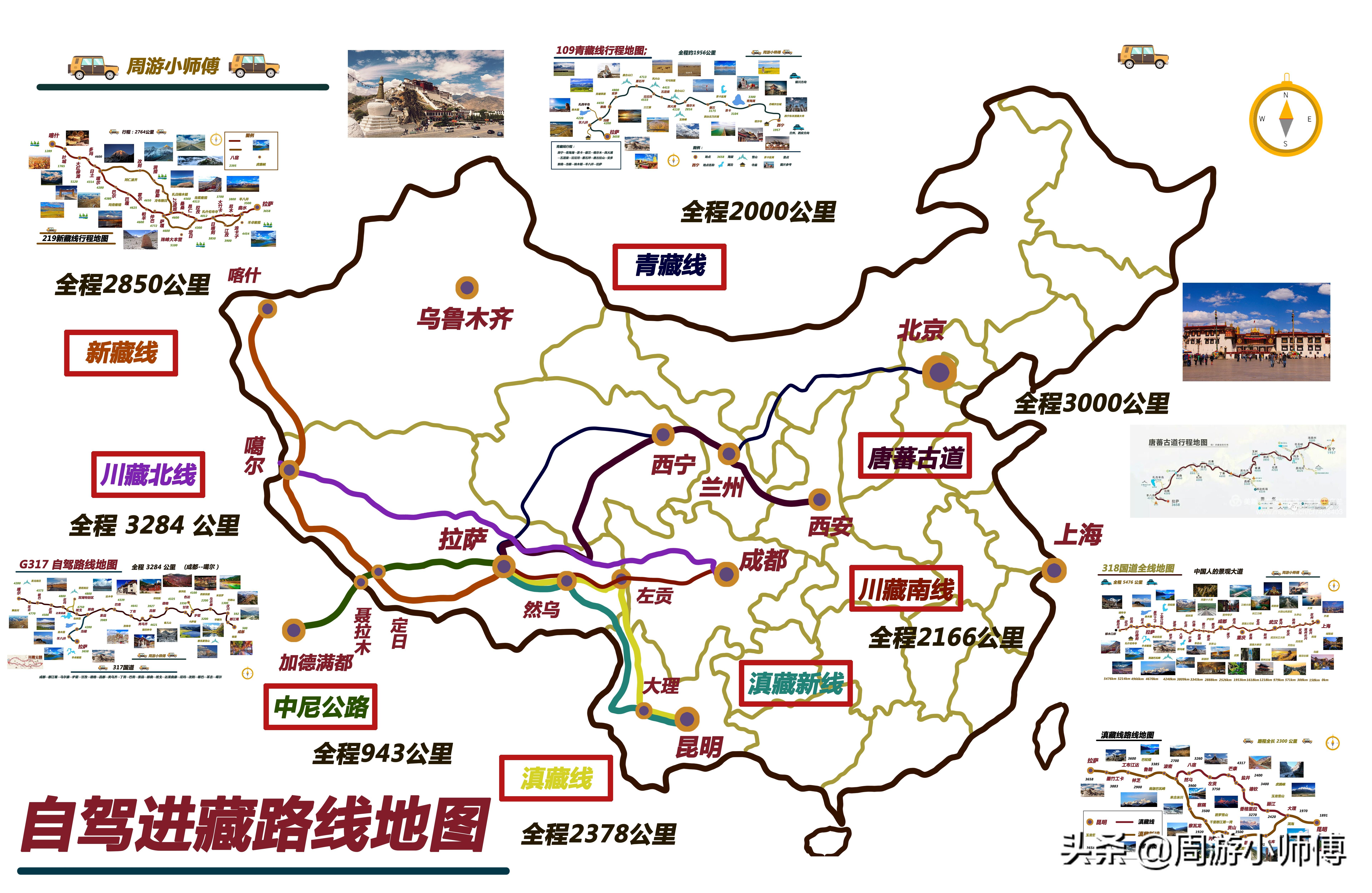 中國精華美景出行路線有哪些?陸地48條經典路線和地圖分享