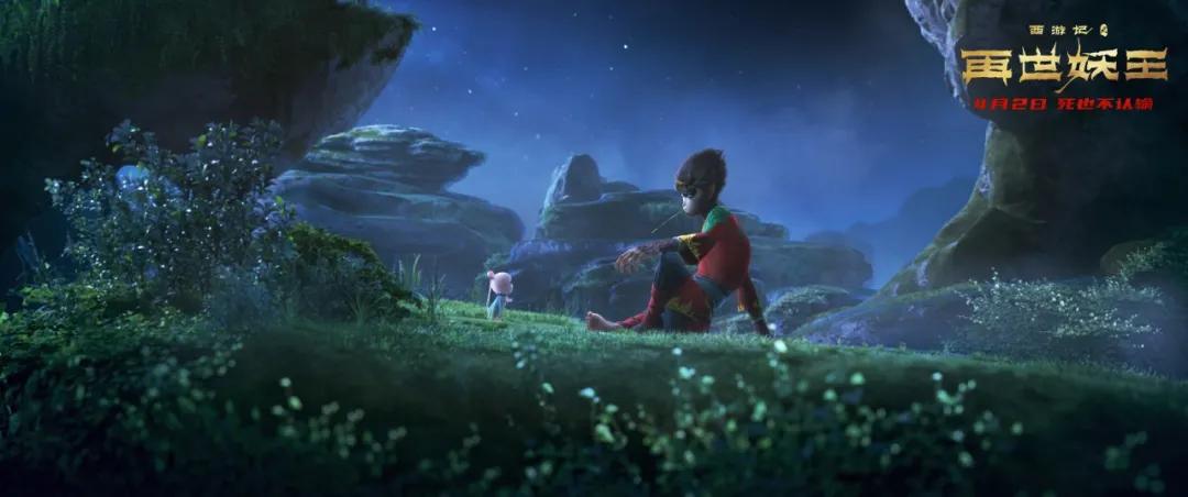 《西游记之再世妖王》4月2日上映,星皓影业动画布局不止这一部