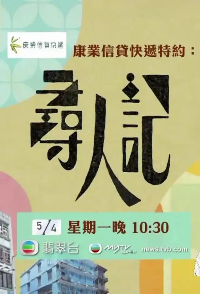 2021《寻人记》TVB真人秀1-10集百度云高清下载图片 第1张