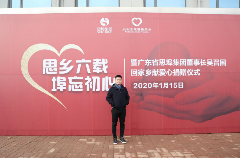 用爱传递力量,吴召国连续六年回家乡献爱心支持家乡发展