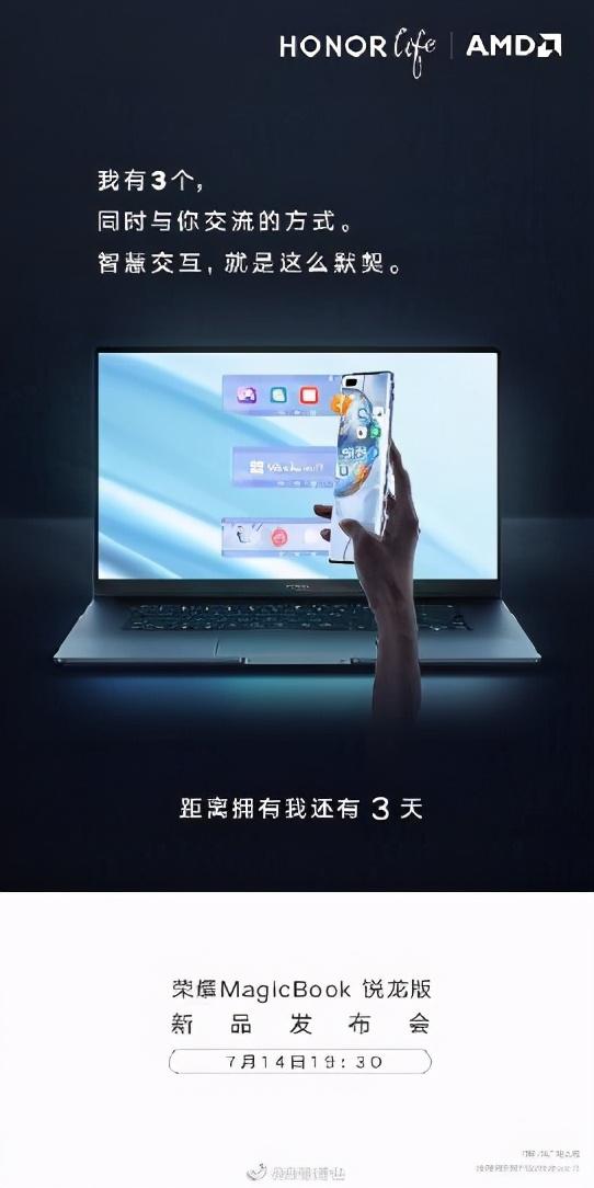 荣耀MagicBook新品提前亮相国家体育总局装备中心,今晚7点半发布