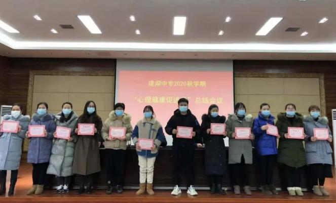 江苏建湖中专召开心理健康促进月总结表彰会