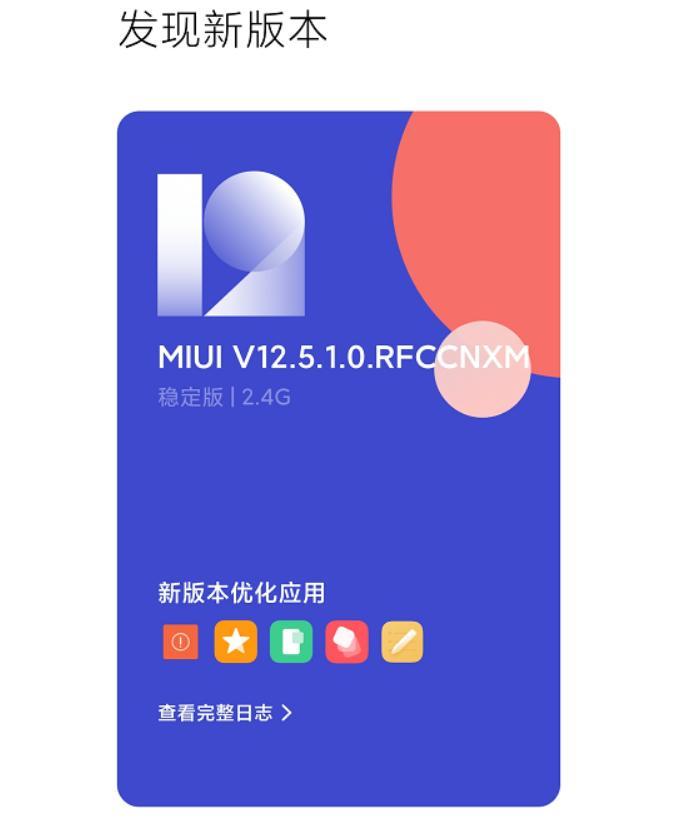 小米cc9参数配置(小米CC 9开始推送MIUI 12.5稳定版)