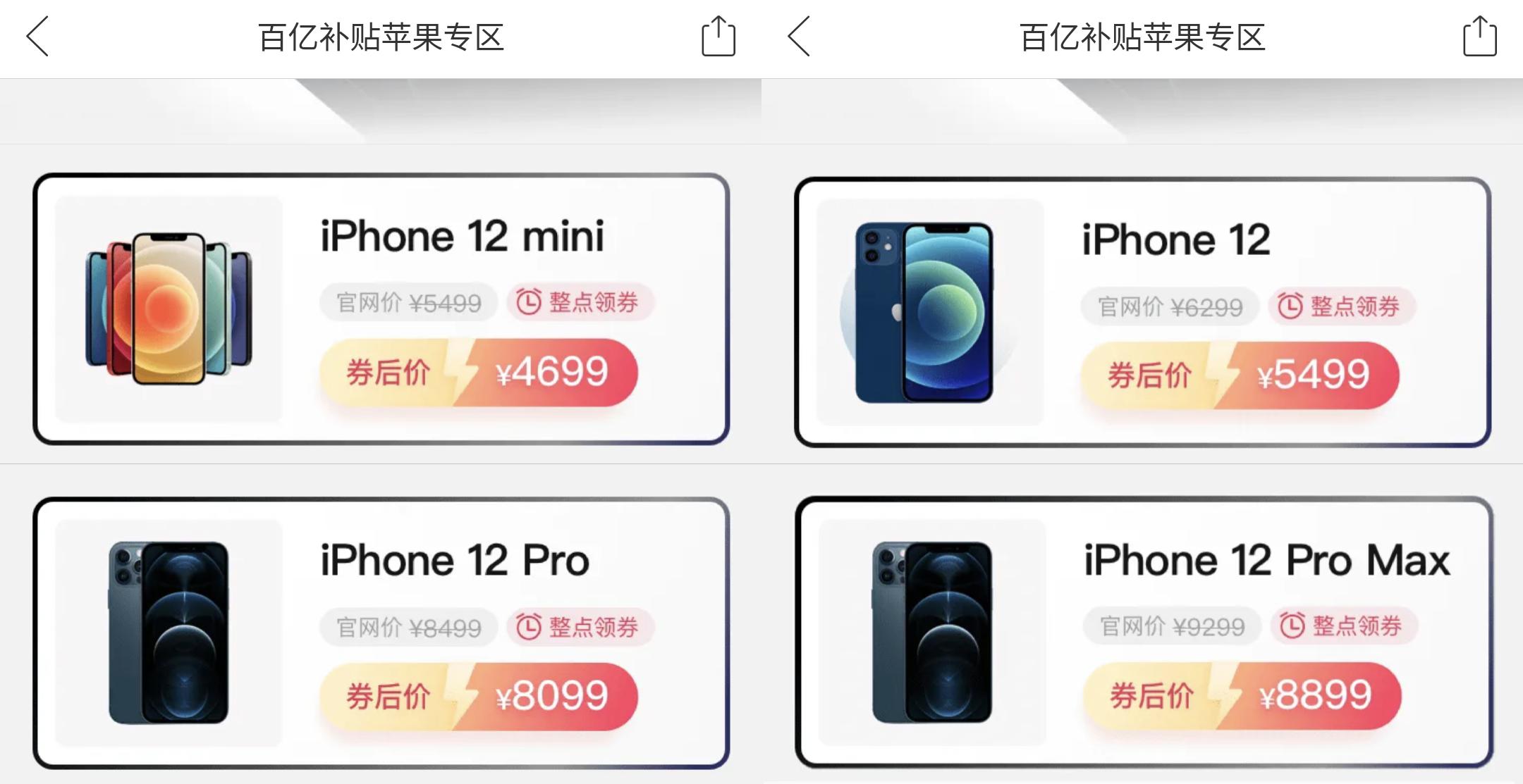 iPhone12之后,拼多多又将iPhone12Pro拉下水