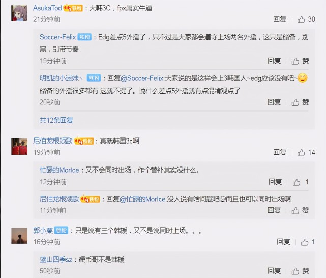 三名韩援!FPX再次引进韩援AD选手,网友:FPX是疯了吧