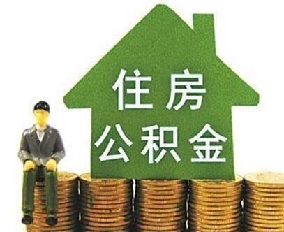 什么是住房公积金,住房公积金有什么用? 第1张