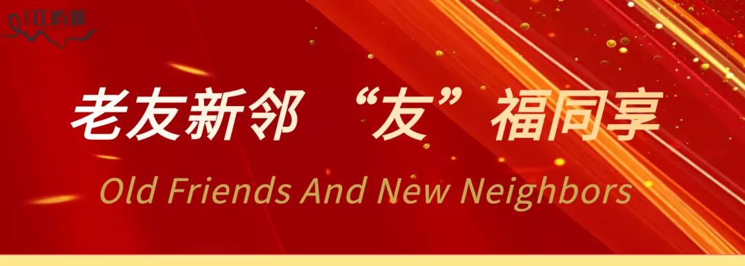 """「老带新+全民经纪人盛启」""""定制""""你的新邻居"""