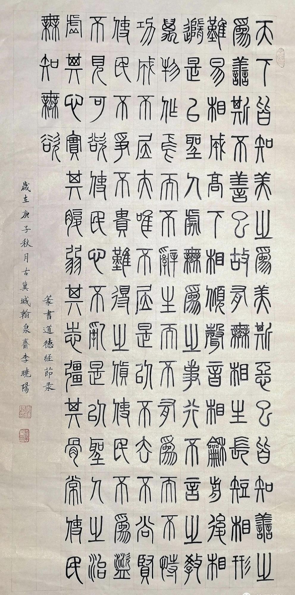 不忘初心向建党百年华诞献礼---李晓阳书法赏析