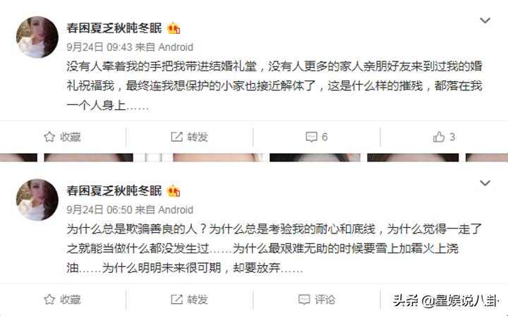 日本男出轨《如懿传》女演员,原配:是什么让你在中国这么嚣张?