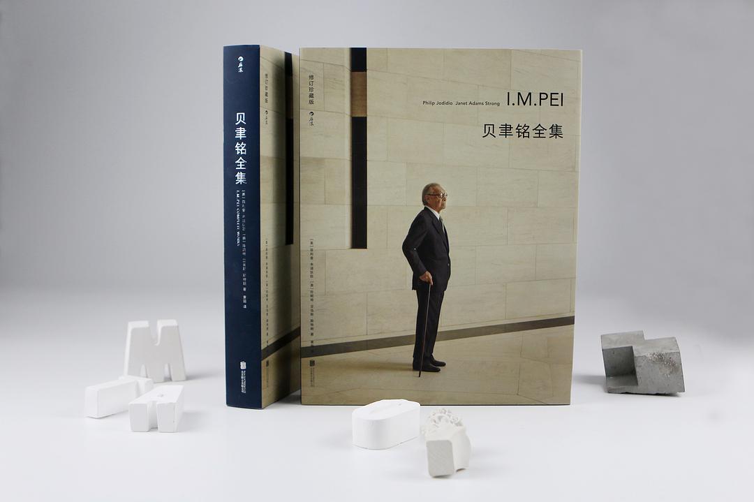 《贝聿铭全集》:华人贝聿铭,一座玻璃金字塔征服了挑剔的法国人