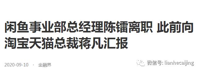 阿里又出大瓜!咸鱼事业部总经理闻仲离职,被曝涉桃色事件?