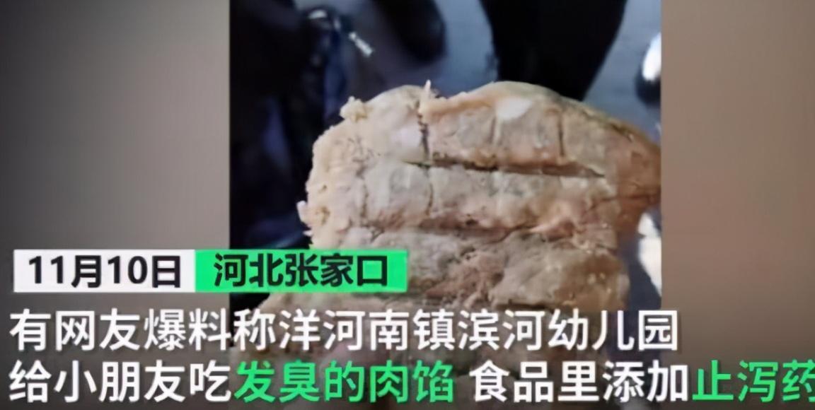 气愤,幼儿园食堂现发臭肉馅,网友:罚他们吃一个月腐烂变质肉