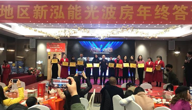 祝贺2020赣州地区新泓能光波房答谢会成功举办