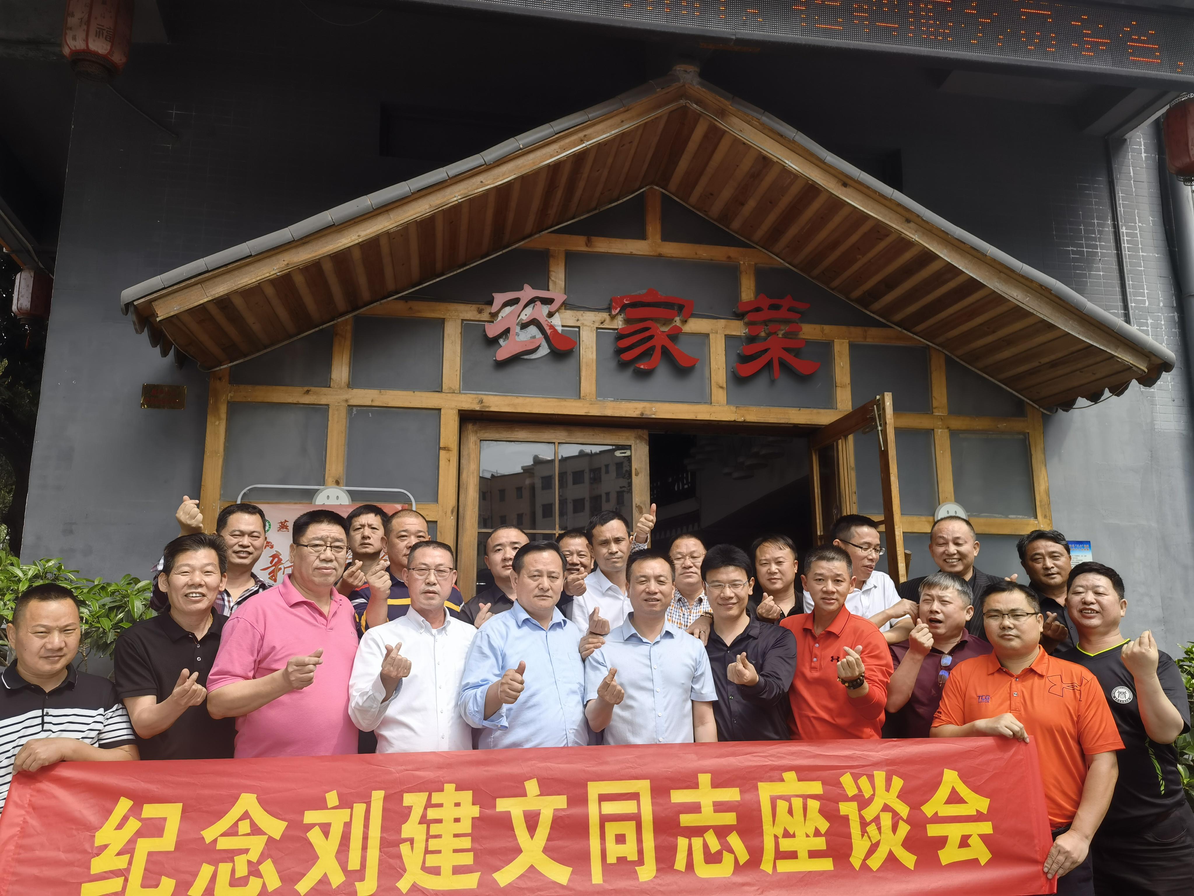 中共广东省湖北阳新商会委员会举办纪念刘建文同志座谈会