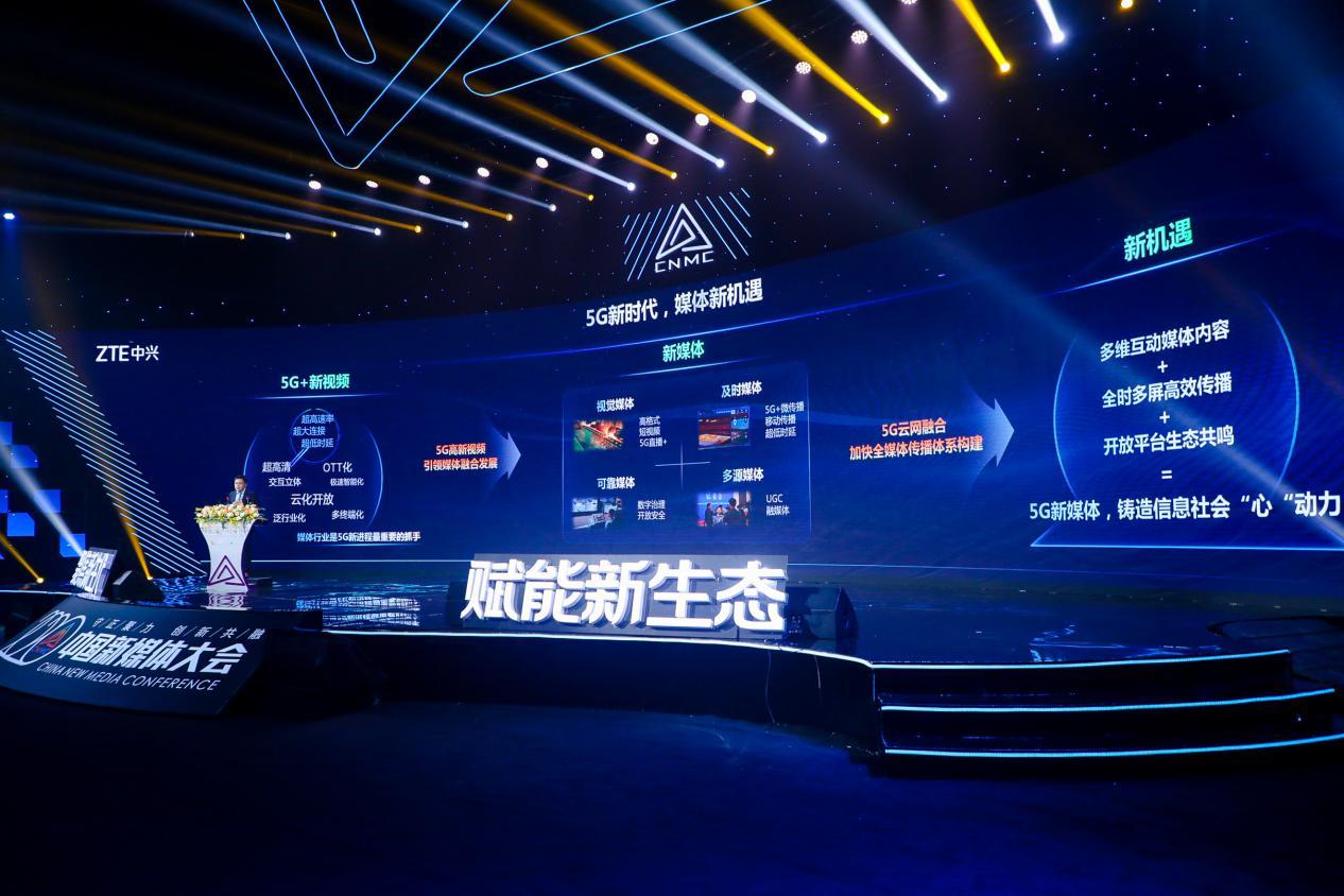 5G新进程 媒体新动能:中兴通讯亮相2020中国新媒体大会