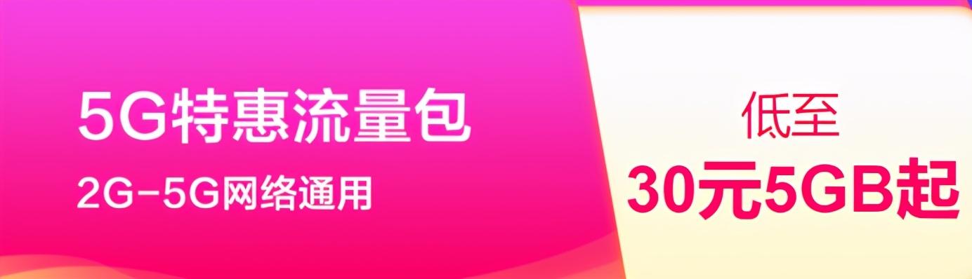 中国移动免费半年流量申请入口:5G流量包50GB/每月10GB