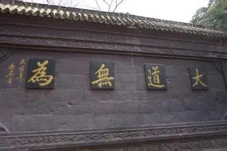 """巴蜀""""青城天下幽""""  易学问道青城山  ―曾祥裕从青城山的冷幽谈人体护阳"""
