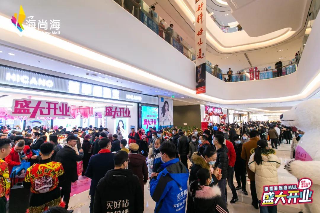 即墨海尚海MALL盛大启幕!青岛首个5G+智慧商业综合体落成