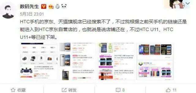 全世界第一款安卓手机手机制造商中国倒地了,献给HTC