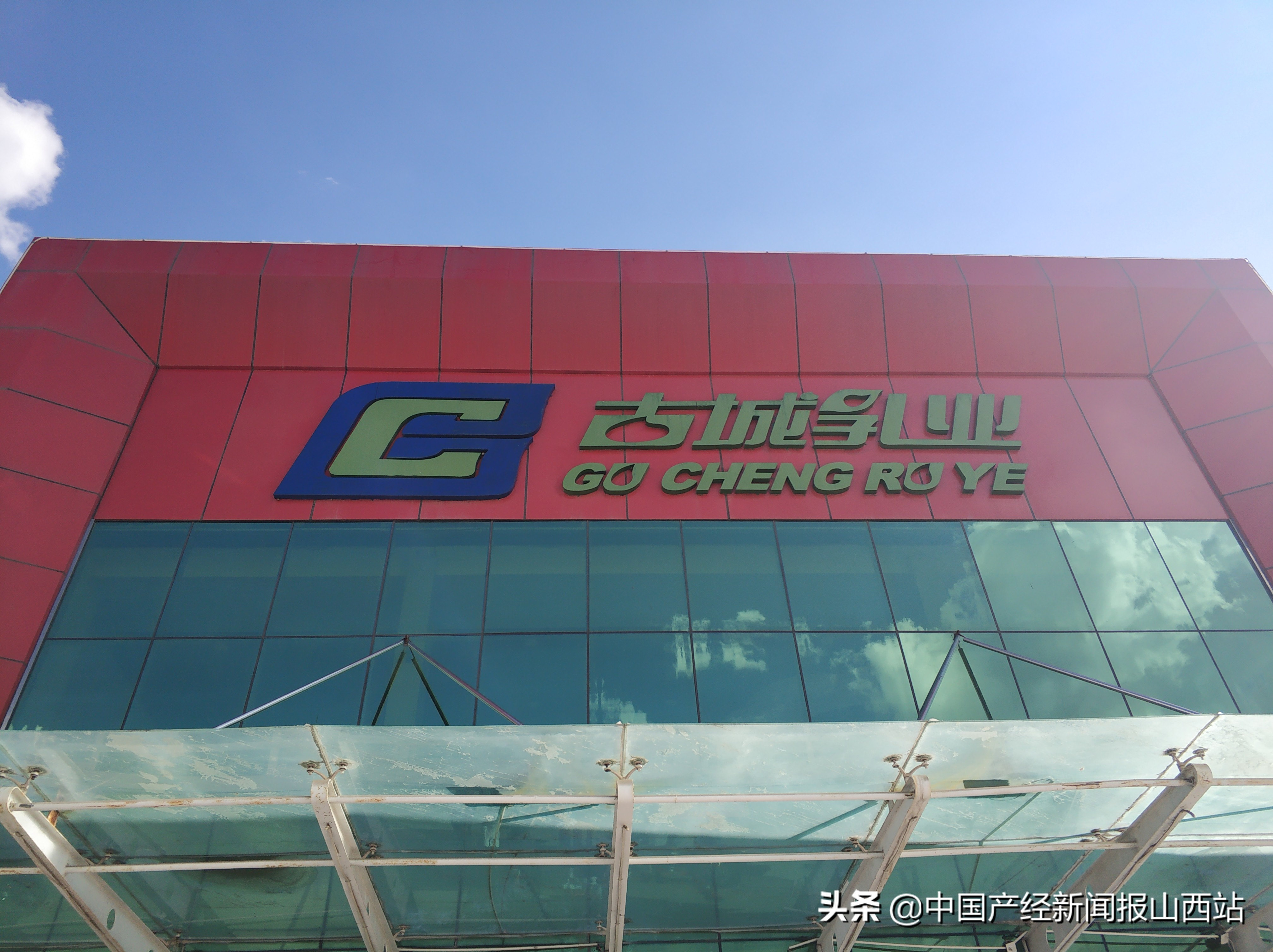 山西山阴县:乳品产业引领精准扶贫,龙头带动脱贫奔小康