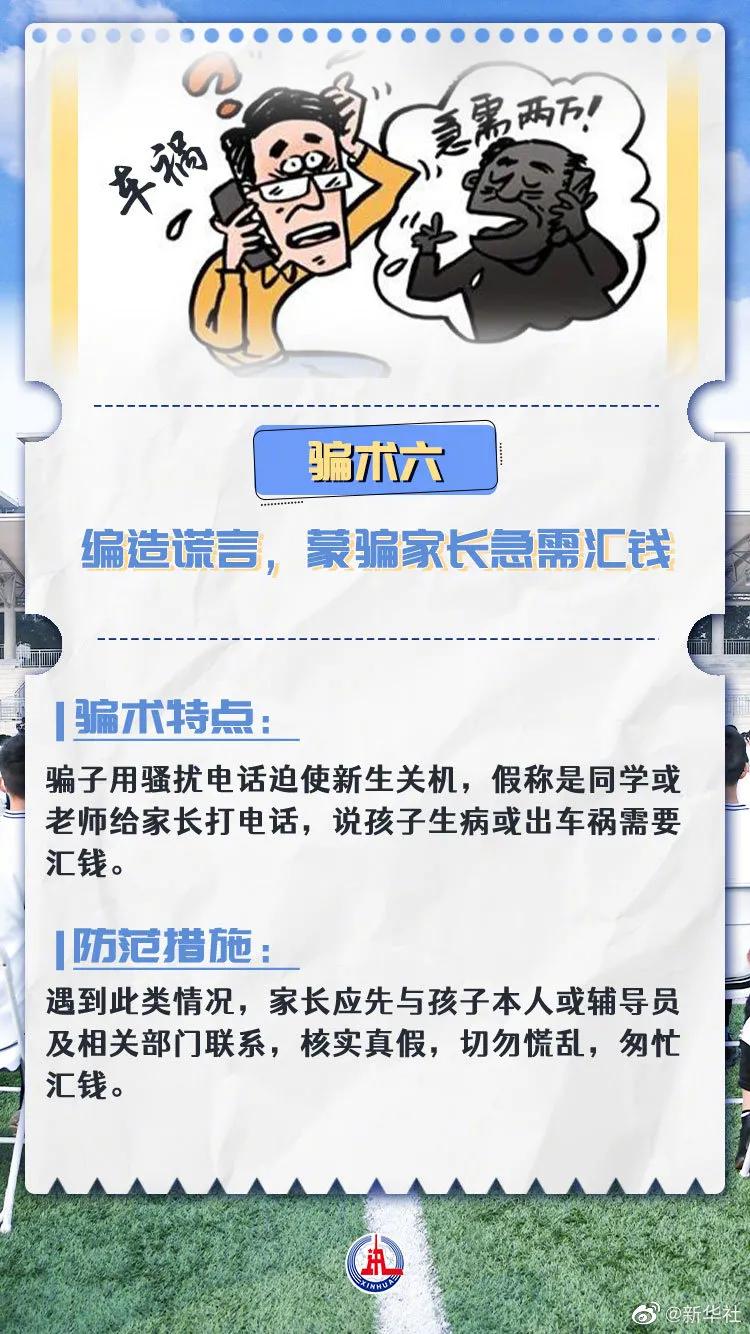 广大学生朋友,开学防诈骗指南,请查收!