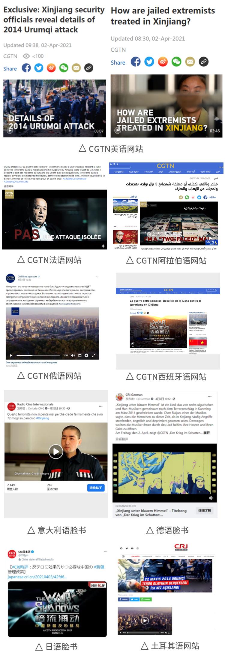 《暗流涌动——中国新疆反恐挑战》引发国际舆论强烈关注