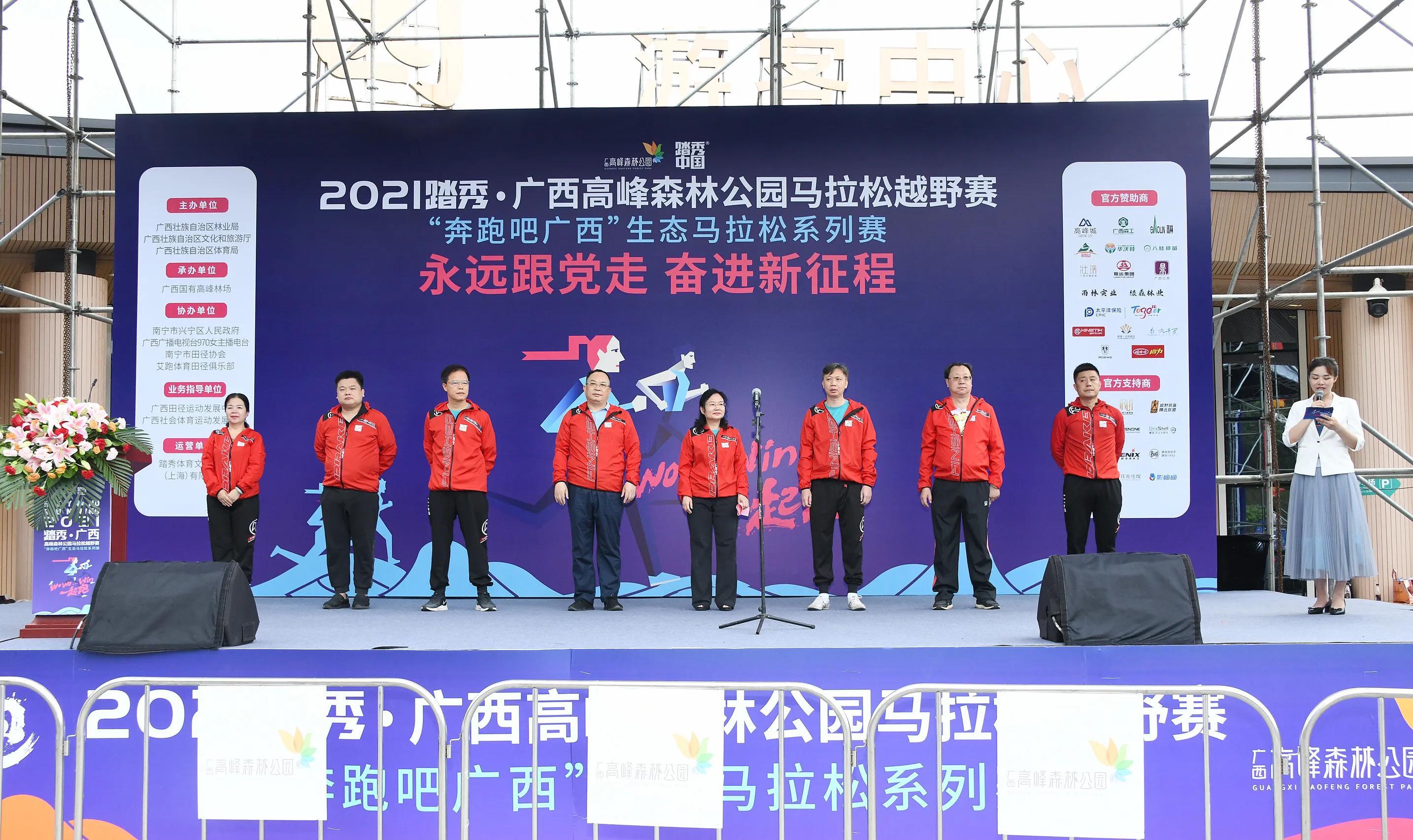 2021踏秀·广西高峰森林公园马拉松越野赛开跑