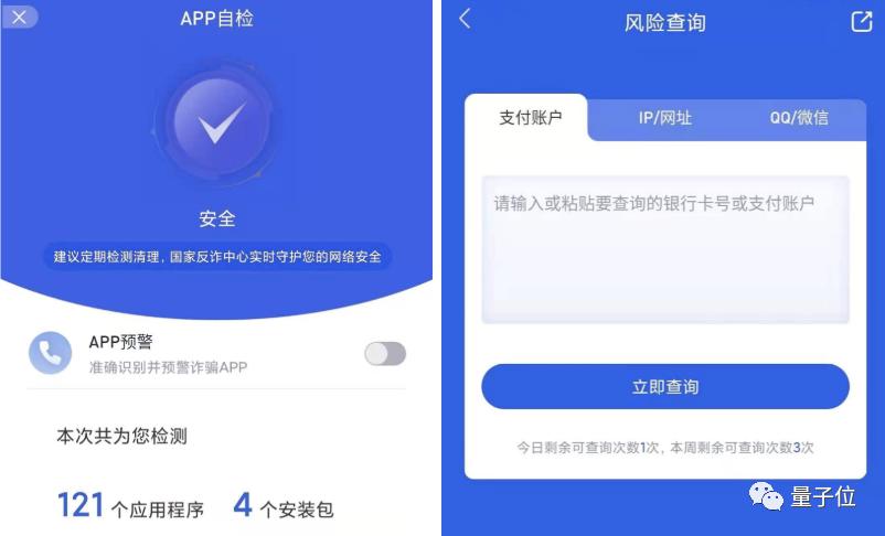 985名校诈骗团落网:计算机研究生开发App,涉案金额超1亿