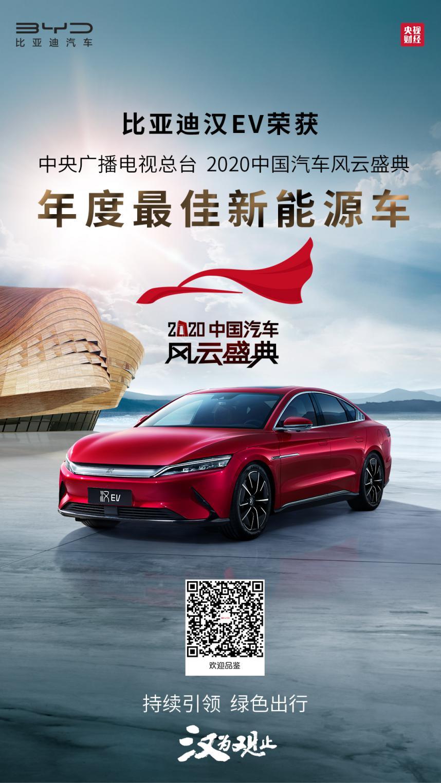 """闪耀2020中国汽车风云盛典 汉EV荣膺""""年度最佳新能源车""""奖项"""