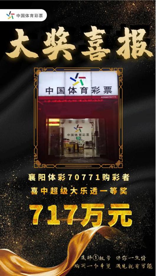 7星彩大奖后襄阳771销售点再中717万大乐透头奖